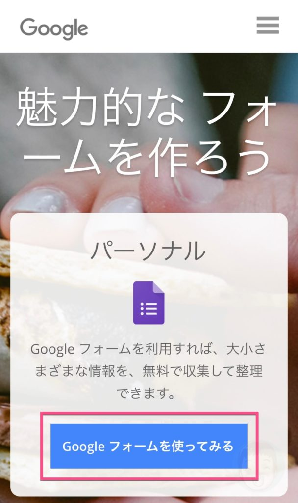 《Googleフォームを使ってみる》をタップする。
