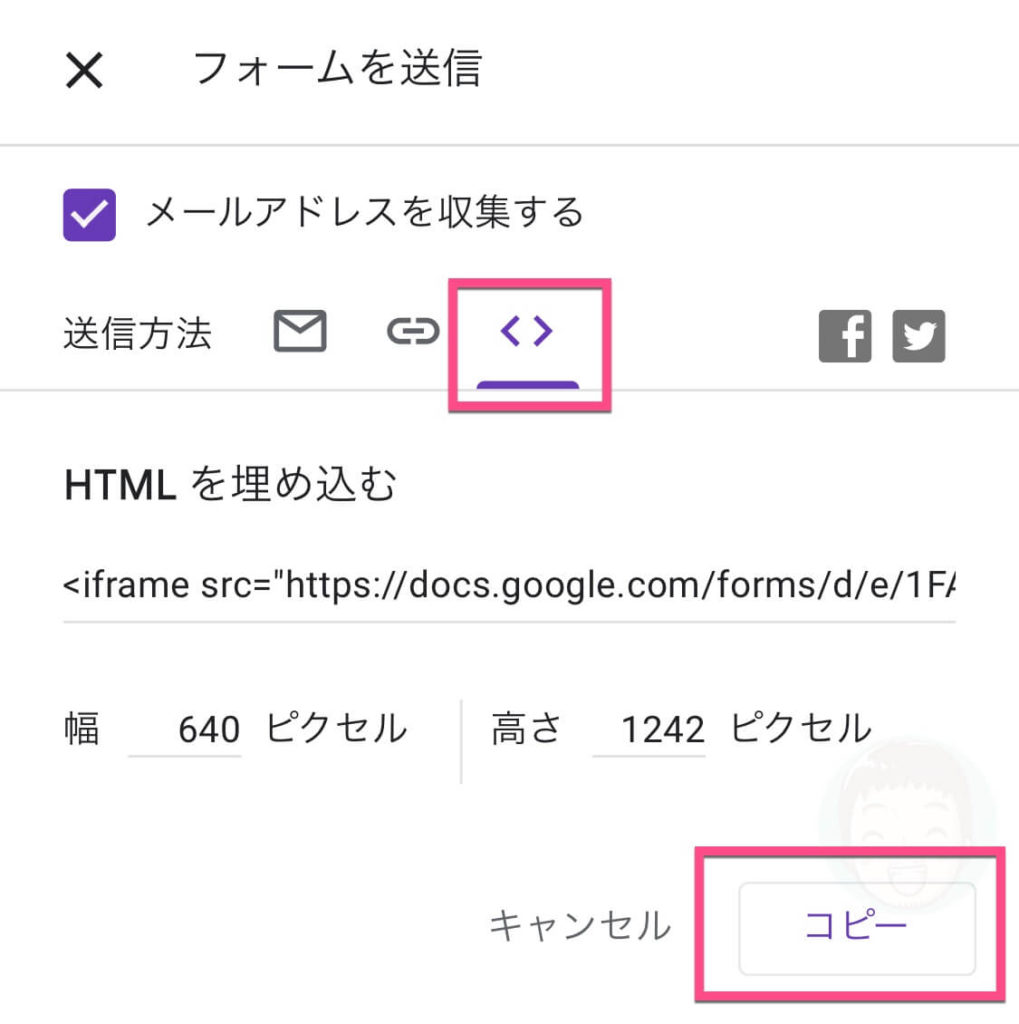 GoogleフォームのHTMLを埋め込む