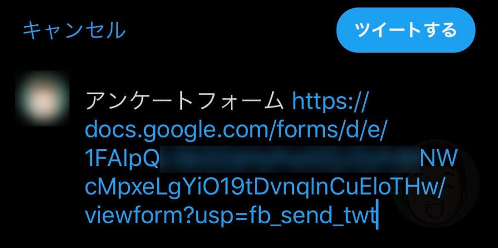 Twitterに投稿する場合は、《Twitterアイコン》をタップしてください。